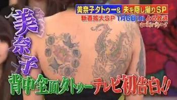 Minako_tatou.jpg